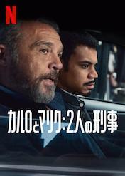 カルロとマリク 2人の刑事