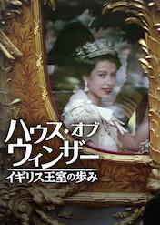 ハウス・オブ・ウィンザー イギリス王室の歩み