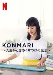 KonMari ~人生がときめく片づけの魔法~