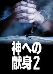神への献身2
