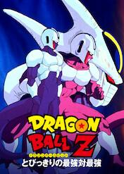 ドラゴンボールZ とびっきりの最強対最強