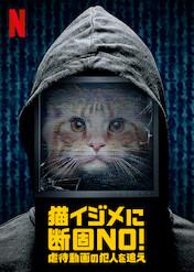 猫イジメに断固NO!: 虐待動画の犯人を追え