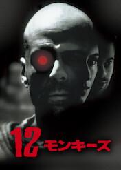 12モンキーズ