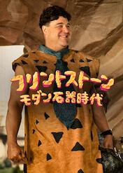 フリントストーン/モダン石器時代