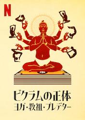 ビクラムの正体: ヨガ、教祖、プレデター