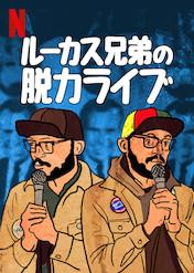 ルーカス兄弟の脱力ライブ