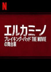 エルカミーノ: ブレイキング・バッド THE MOVIEの舞台裏