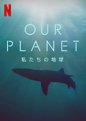 OUR PLANET 私たちの地球