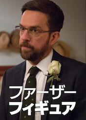 ファーザー・フィギュア