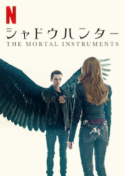 シャドウハンター: The Mortal Instruments