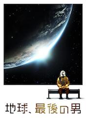 地球、最後の男