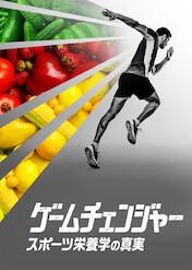 ゲームチェンジャー: スポーツ栄養学の真実