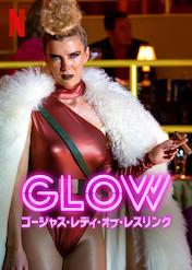 GLOW: ゴージャス・レディ・オブ・レスリング