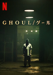GHOUL/グール