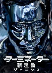 ターミネーター: 新起動/ジェニシス