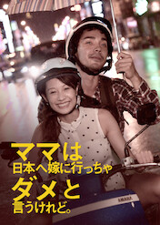 ママは日本へ嫁に行っちゃダメと言うけれど。