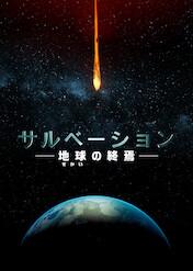 サルベーション -地球(せかい)の終焉-