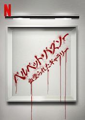 ベルベット・バズソー: 血塗られたギャラリー