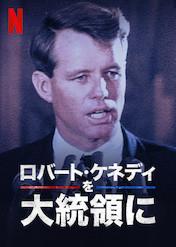 ロバート・ケネディを大統領に