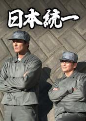 日本統一シリーズ