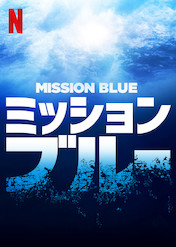 ミッション・ブルー