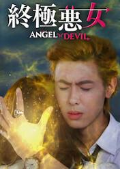 終極悪女: Angel 'N' Devil