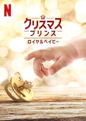 クリスマス・プリンス: ロイヤルベイビー