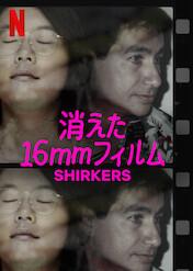 消えた16mmフィルム