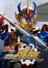 Search netflix Kamen Rider Build NEW WORLD: Kamen Rider Grease