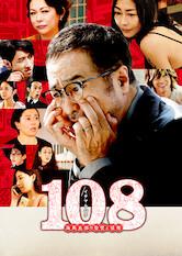 Search netflix 108: Revenge and Adventure of Goro Kaiba