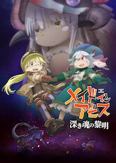 Search netflix Made in Abyss: Dawn of the Deep Soul