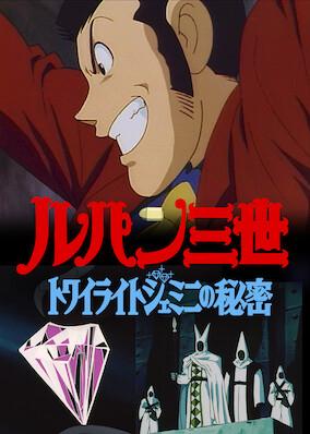Lupin the 3rd: The Secret of Twilight Gemini