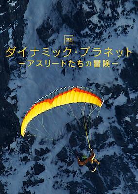 ダイナミック・プラネット -アスリートたちの冒険-