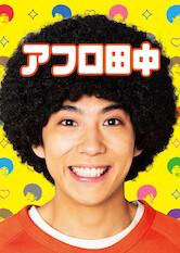 Search netflix Afro Tanaka