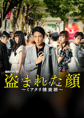 Search netflix Stolen face / Nusumareta Kao
