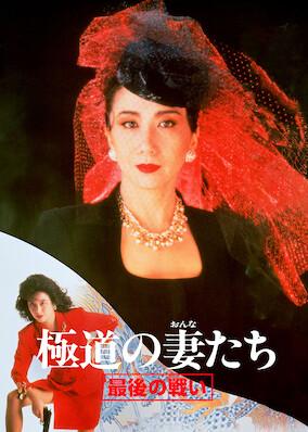 Yakuza Ladies: The Final Battle