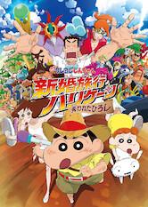 Search netflix Crayon Shin-chan the Movie: Honeymoon Hurricane ~The Lost Hiroshi~