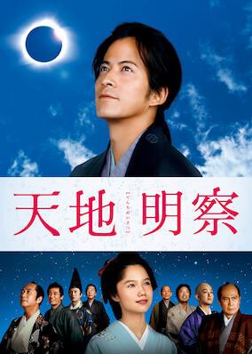 Tenchi: The Samurai Astronomer