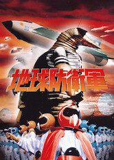 Search netflix The Mysterians