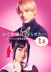Search netflix Kaguya-sama: Love Is War mini