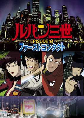Lupin the 3rd: Episode 0: The First Contact