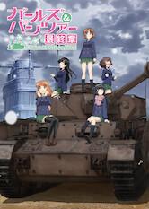 Search netflix Girls und Panzer das Finale