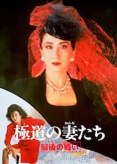 Search netflix Yakuza Ladies: The Final Battle / Gokudo no onna-tachi: Saigo no tatakai