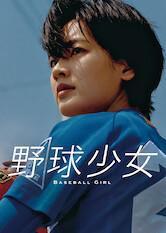 Search netflix Baseball Girl