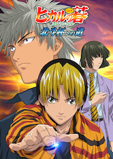 Search netflix Hikaru no Go: Journey to the North Star Cup