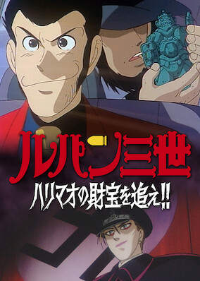 Lupin the 3rd TV Special: The Pursuit of Harimao's Treasure