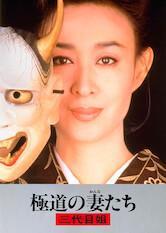 Search netflix Yakuza Ladies 3 / Gokudo no onna-tachi: San-daime ane / 極道の妻たち 三代目姐