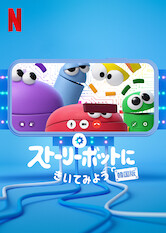 Search netflix Ask the Storybots Korea Edition