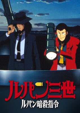 Lupin the 3rd TV Special: Voyage to Danger