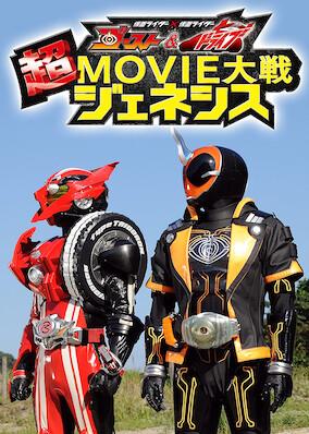 Kamen Rider × Kamen Rider Ghost and Drive: Super Movie War Genesis
